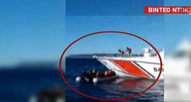 "BINTEO ντοκουμέντο: Η στιγμή που η τουρκική ακταιωρός ""ΣΥΝΟΔΕΥΕΙ"" και κατόπιν εμποδίζει τη διάσωση μεταναστών"