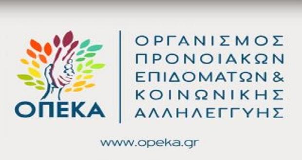 ΟΠΕΚΑ: Ποια επιδόματα και παροχές θα δοθούν την Τρίτη 30 Ιουνίου