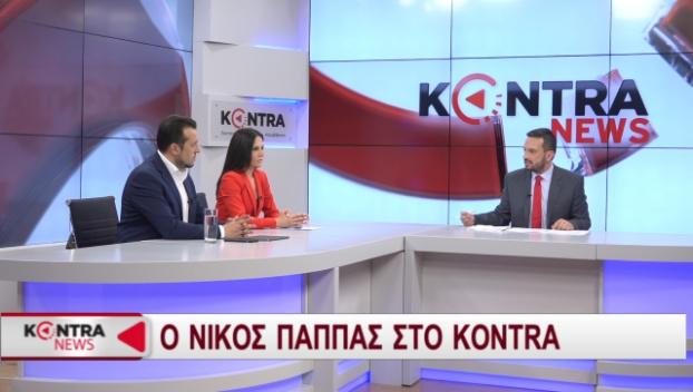 Ο Νίκος Παππάς στο νέο δελτίο ειδήσεων του KONTRA