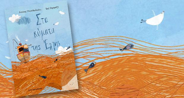 ΣΤΑ ΚΥΜΑΤΑ ΤΗΣ ΕΛΛΗΣ (παιδικό βιβλίο)