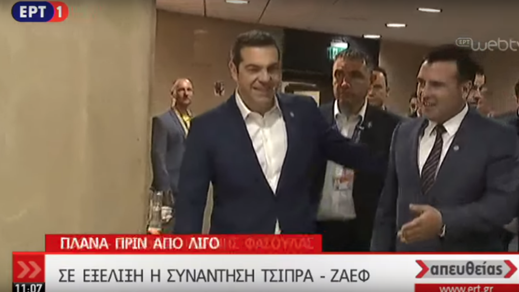 LIVE η συνέντευξη Τύπου του Αλέξη Τσίπρα από τη Σόφια για το Σκοπιανό Ζάεφ για λύση πριν από τη σύνοδο κορυφής της ΕΕ, τον Ιούνιο