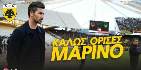 Μαρίνος Ουζουνίδης νέος προπονητής της ΑΕΚ