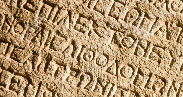 Μόνο εμείς δεν θέλουμε να μαθαίνουν τα παιδιά μας αρχαία ελληνικά!