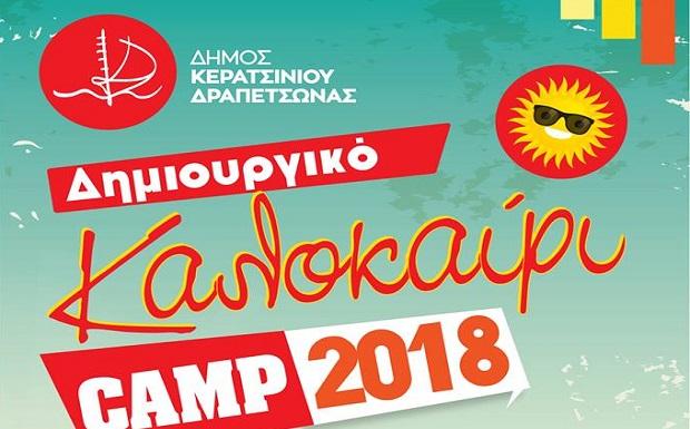 Δήμος Κερατσινίου–Δραπετσώνας: Ξεκινούν οι εγγραφές για το Πρόγραμμα Θερινής Δημιουργικής Απασχόλησης Παιδιών