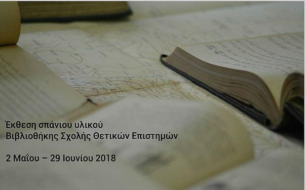 Εκδηλώσεις στις Βιβλιοθήκες του ΕΚΠΑ