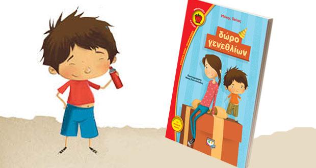 Ο Μάκης Τσίτας στο Μαρούσι (εκδήλωση – νέο παιδικό βιβλίο)