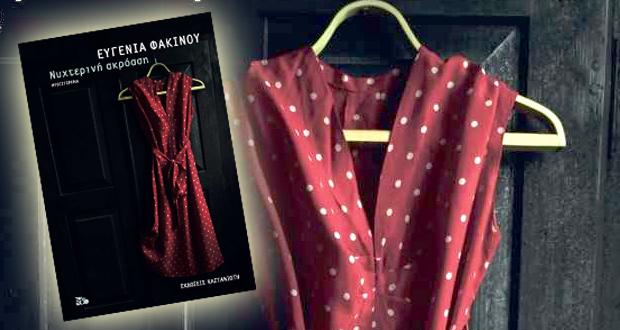 Ευγενία Φακίνου: «Νυχτερινή ακρόαση» –  Οι εκδόσεις Καστανιώτη και ο IANOS παρουσιάζουν το νέο βιβλίο της