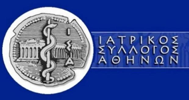 ΙΣΑ: Οι ιδιωτικές κλινικές και τα Ν.Π.Δ.Δ. οφείλουν εργοδοτικές εισφορές για τις αμοιβές που καταβάλλουν στους ιατρούς ανεξάρτητα από την έκδοση τιμολογίου από αυτούς