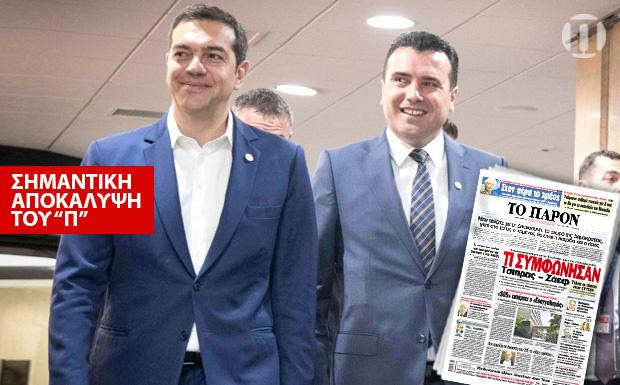 Το όνομα είναι «Gorna Makedonija» και όχι «Δημοκρατία της Μακεδονίας του Ίλιντεν»