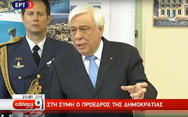 """Π. Παυλόπουλος: Ο όρος """"παρακείμενες νησίδες"""" περιλαμβάνει κάθε βράχο που εξέχει από τη θάλασσα στην περιοχή αυτή…"""