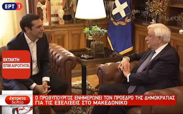 Τσίπρας: Πετύχαμε μια καλή συμφωνία για το Σκοπιανό