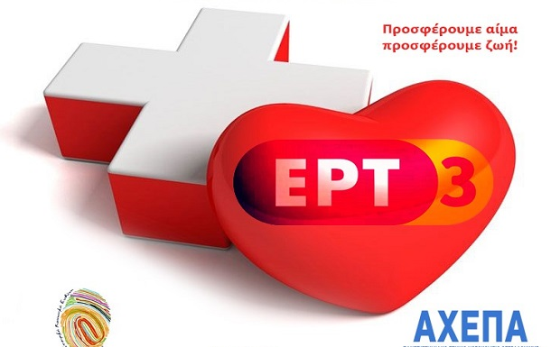 Αιμοδοσία της ΕΡΤ3 για το Νοσοκομείο ΑΧΕΠΑ