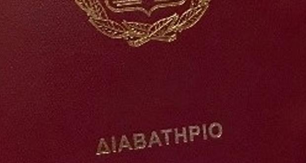 Σκίζει το ελληνικό διαβατήριο στο εξωτερικό