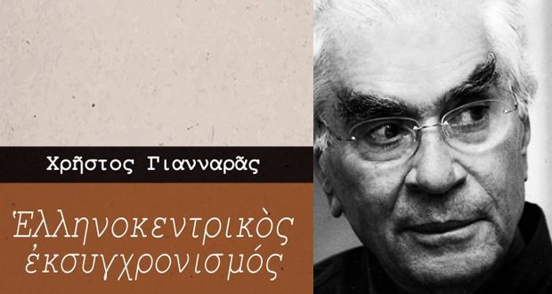 Ελληνοκεντρικός εκσυγχρονισμός (βιβλίο)