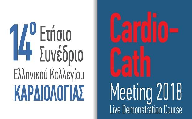 14ο Ετήσιο Συνέδριο Ελληνικού Κολλεγίου Καρδιολογίας & Cardio Cath Meeting 2018 Live Demonstration