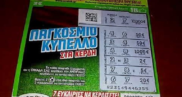 ΣΚΡΑΤΣ: Κέρδη 2.738.457 ευρώ την προηγούμενη εβδομάδα