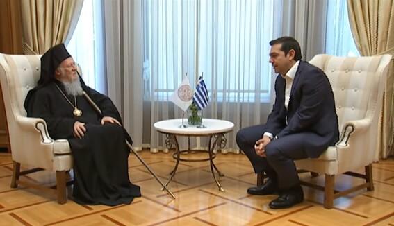 Συνάντηση του Αλ.Τσίπρα με τον Οικουμενικό Πατριάρχη Βαρθολομαίο ( βίντεο)