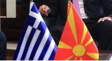 Διαβάστε το κείμενο της συμφωνίας με την ΠΓΔΜ (ολόκληρο το κείμενο)