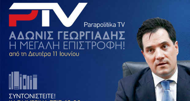 Ο Α.Γεωργιάδης – Η μεγάλη επιστροφή μέσω του Parapolitika TV