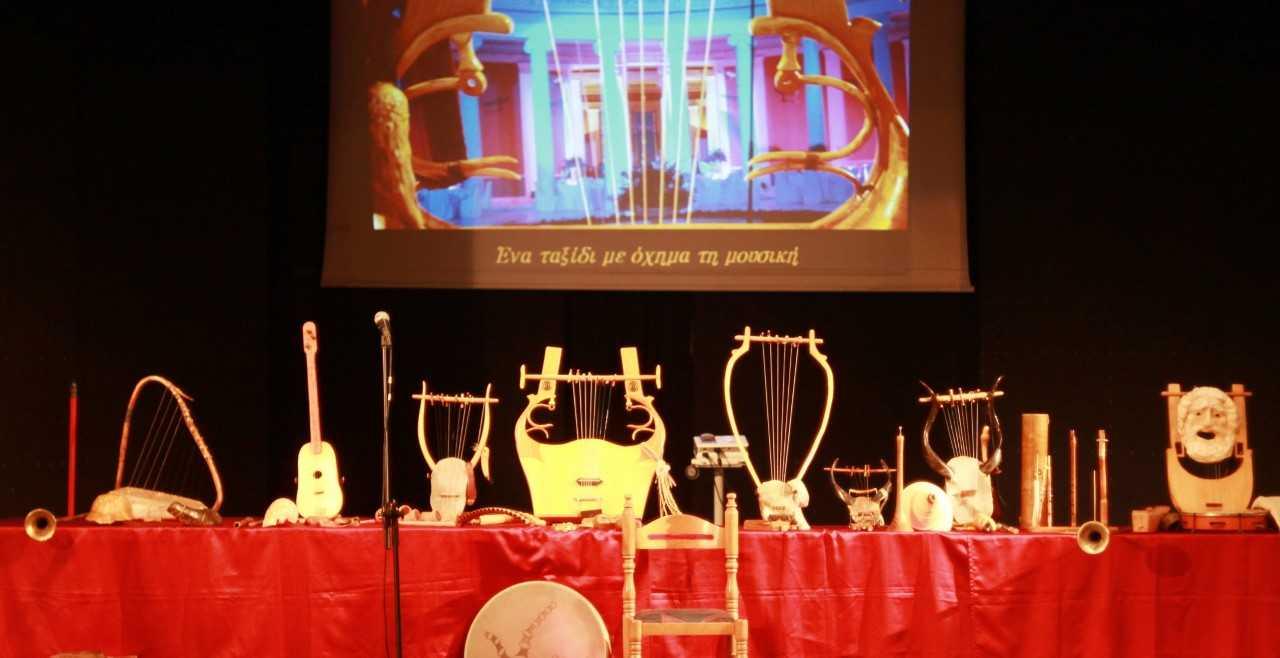 Συναυλία Αρχαιοελληνικής Μουσικής «Αρχαία Όργανα – Καινούργιοι Ήχοι»