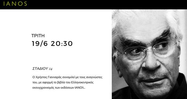 Χρήστος Γιανναράς: «Ελληνοκεντρικός εκσυγχρονισμός» (παρουσίαση νέου βιβλίου)