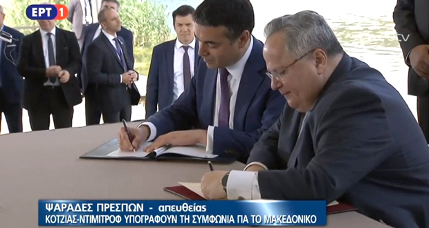Το γεωπολιτικό περιβάλλον και οι πολιτικές εξελίξεις στην Ελλάδα