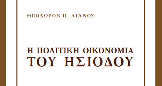 Πολιτική Οικονομία του Ησιόδου «Έργα και Ημέρες» (παρουσίαση βιβλίου)