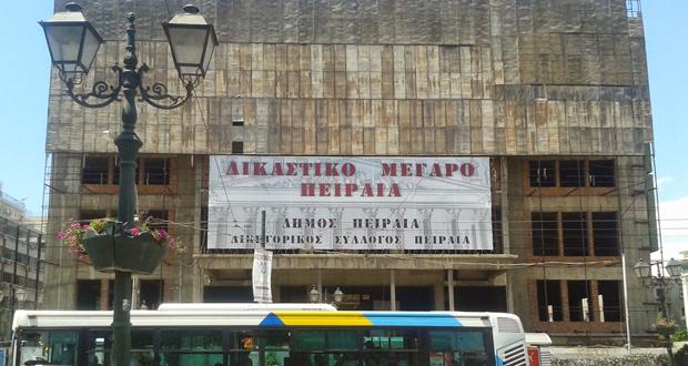 Οι όροι που βάζει ο Δήμος Πειραιά για την παραχώρηση του κτιρίου της Ραλλείου