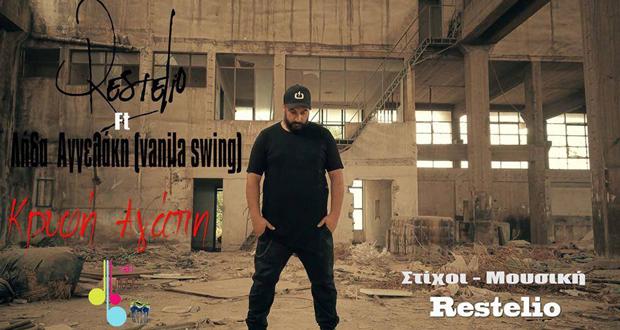 """Restelio Feat Λήδα Αγγελάκη  """"Κρυφή Αγάπη"""" (βίντεο)"""