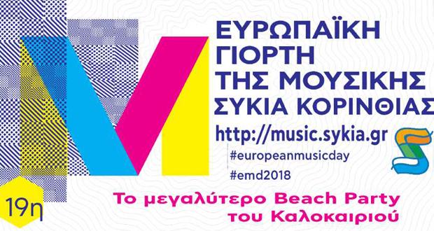 Ευρωπαϊκή γιορτή της μουσικής – ΣΥΚΙΑ ΚΟΡΙΝΘΙΑΣ