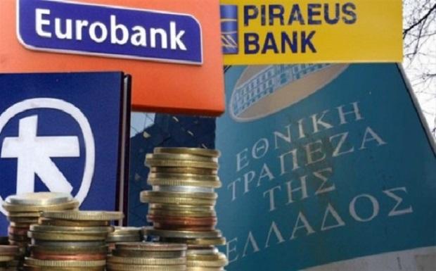 Πρόβλημα έχουν  οι τράπεζες