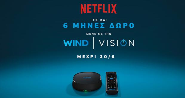 ΔΩΡΟ Netflix με την WIND VISION