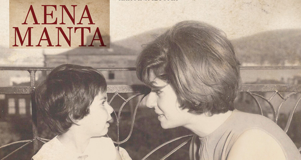 Η Λένα Μαντά στη Νέα Μάκρη (παρουσίαση νέου βιβλίου)
