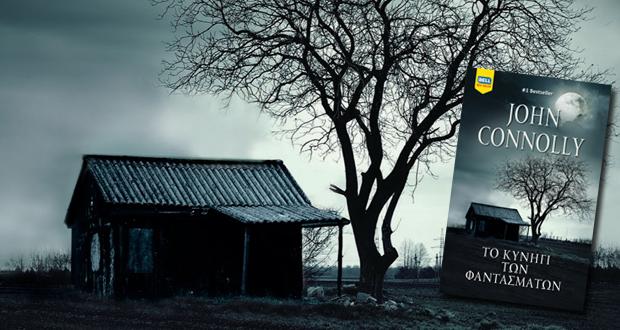 Το Κυνήγι των Φαντασμάτων – A Game of Ghosts (βιβλίο)