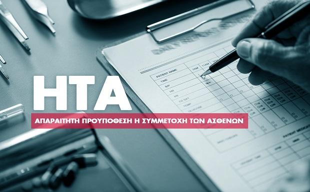 Οι Σύλλογοι Ασθενών διεκδικούν ενεργό ρόλο στην αξιολόγηση της τεχνολογίας