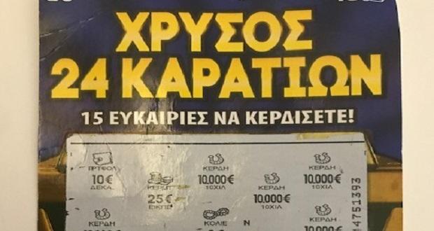 Στη Λαμία βρέθηκε «ΧΡΥΣΟΣ 24 ΚΑΡΑΤΙΩΝ» αξίας 100.000 ευρώ