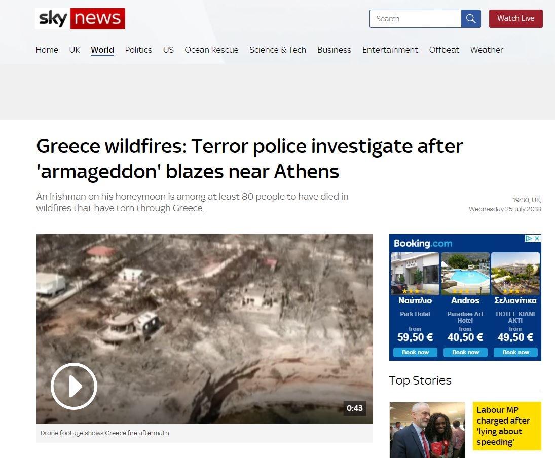 SkyNews: Η Αντιτρομοκρατική εξετάζει το ενδεχόμενο η φονική πυρκαγιά στο Μάτι να είναι προϊόν εμπρησμού