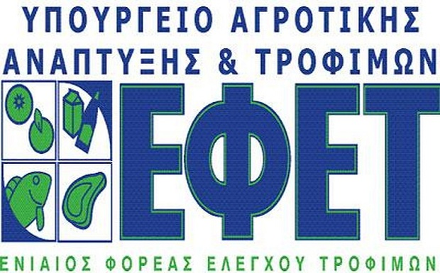 ΕΦΕΤ: Ανάκληση νοθευμένου προϊόντος