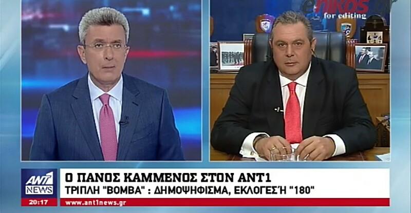 Καμμένος στον ΑΝΤ1: Είμαι η «ασφαλιστική δικλείδα» για να μην περάσει το Σκοπιανό (βίντεο)