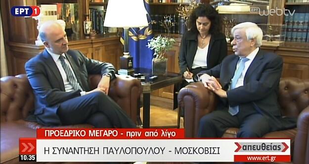 Παυλόπουλος προς MOSCOVICI: Πολλές από τις θυσίες του Ελληνικού Λαού, έγιναν από λάθη που δεν οφείλονται στην Ελλάδα (βίντεο)