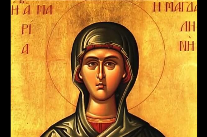 Εορτή της ισαποστόλου Αγίας Μαρίας Μαγδαληνής η Μυροφόρος