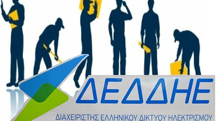 ΔΕΔΔΗΕ: Αποτρόπαια επίθεση κατά εργαζομένων του