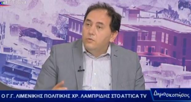 Χρ. Λαμπρίδης: Ανοίγει ο δρόμος για ένα νέο λιμενικό σύστημα δημόσιου χαρακτήρα… (βίντεο)