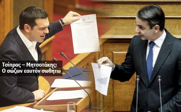 ΠΡΟΒΑ ΕΚΛΟΓΩΝ η σύγκρουση στη Βουλή…