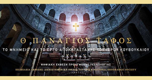 Ο ΠΑΝΑΓΙΟΣ ΤΑΦΟΣ – Το μνημείο και το έργο αποκατάστασης του Ιερού Κουβουκλίου