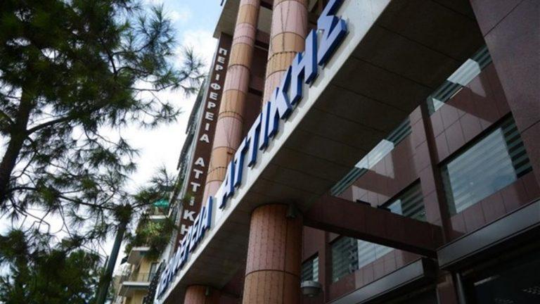 Απάντηση της Περιφέρειας Αττικής στον αντιπρόεδρο της ΝΔ για τις Μονάδες Ημερήσιας Νοσηλείας