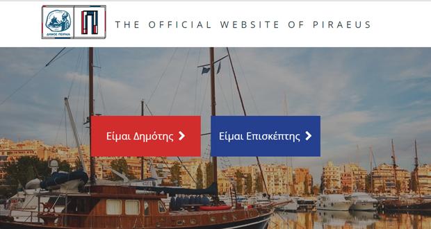 Νέα ιστοσελίδα απέκτησε ο Δήμος Πειραιά