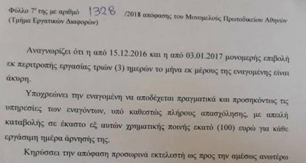 Δικαίωση για τους εργαζόμενους της «SKOT Α.Ε.»