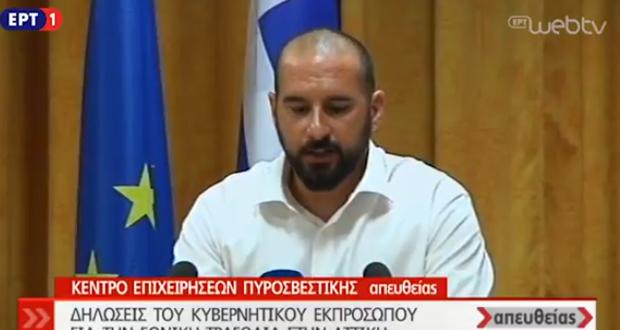 Σύσκεψη υπό τον πρωθυπουργό για την τραγωδία – Υπουργοί στις καμμένες περιοχές