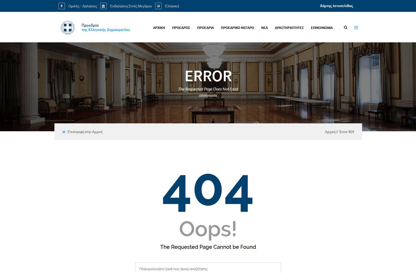 «Χάκερς» χτύπησαν την ιστοσελίδα της Προεδρίας της Ελληνικής Δημοκρατίας
